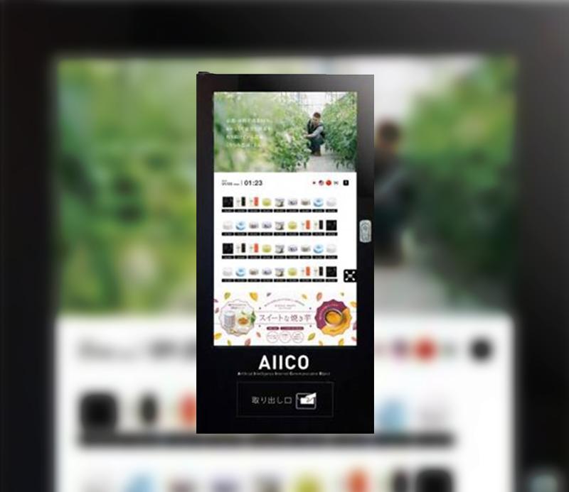 AIICO(IoT自動販売機)