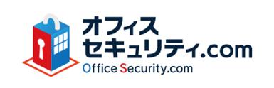 オフィスセキュリティ.com